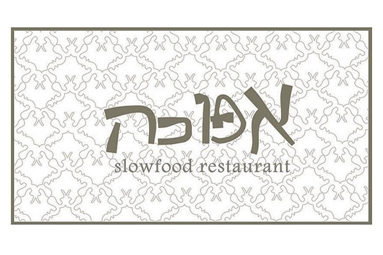 עיצוב לוגו וכרטיס ביקור למסעדה