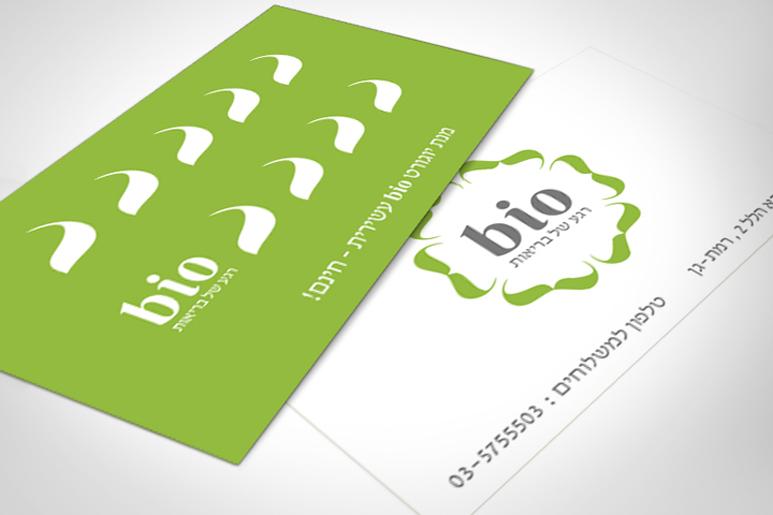 עיצוב כרטיסי ביקור  וכרטיס המעניק מנת יוגורט עשירית חינם