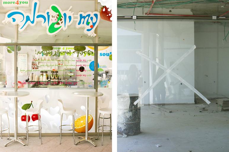 לפני ואחרי עיצוב יוגורטיה