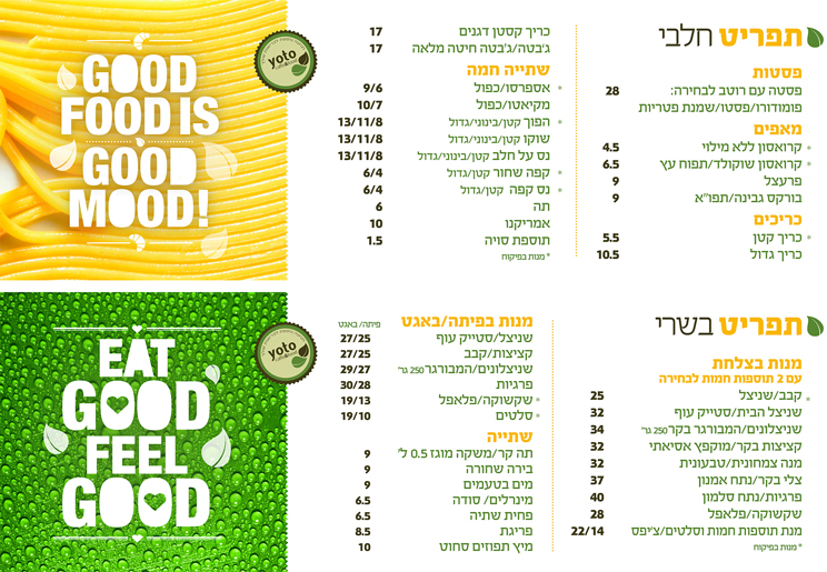 עיצוב תפריטי קיר בשילוב תמונות תקריב של מזון ומשקאות